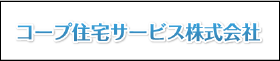 コープ住宅サービス株式会社