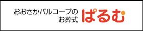 パルコープの葬儀・葬祭サービス「ぱるむ」