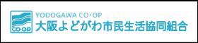 大阪よどがわ市民生活協同組合